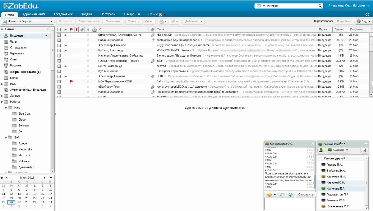 zimbra message - пользовательские настройки чата
